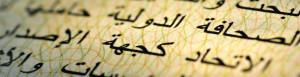 Learn Arabic like this