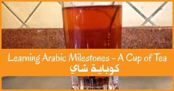 Learning Arabic with Egyptian Tea