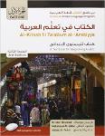 Al-Kitaab fii ta3allum al-3arabiyya