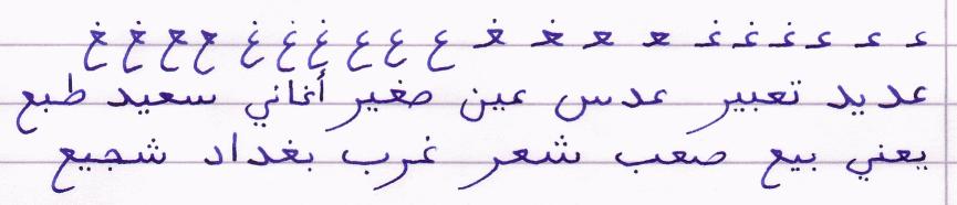 Read Arabic daily – 7 helpful sources - The Arabic Learner