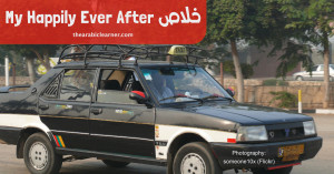 My happily ever after خلاص