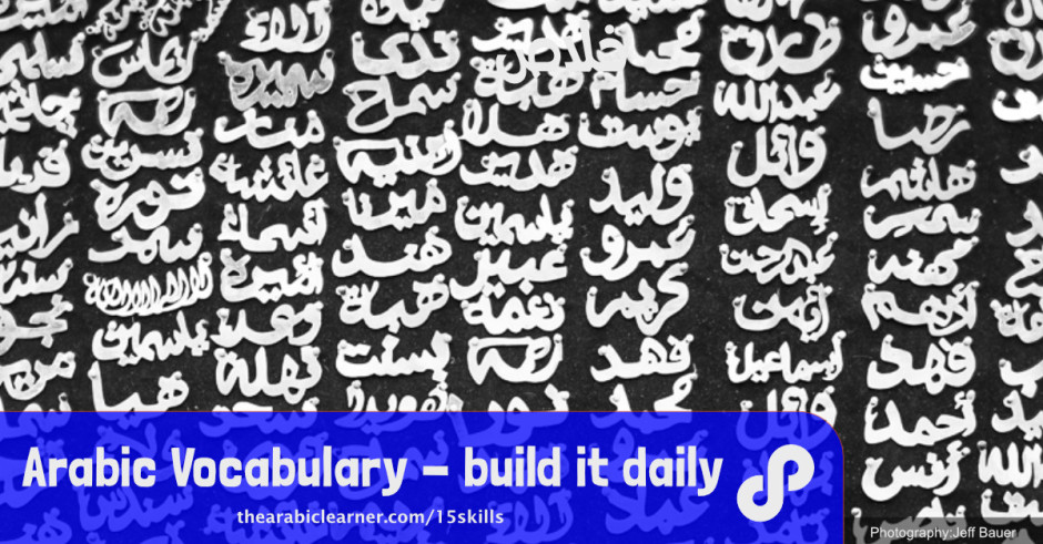 Arabic Vocabulary - build it daily - The Arabic Learner