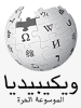 Wikipedia resources to read Arabic