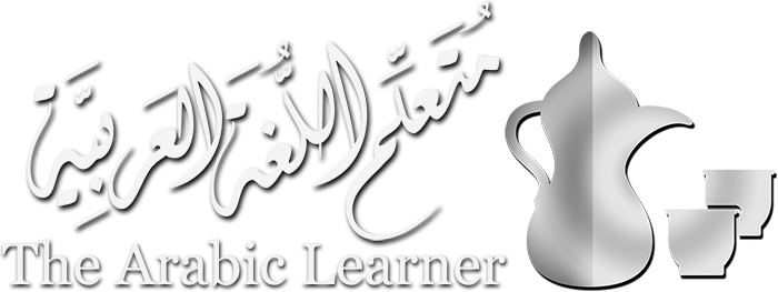 Read Arabic daily – 7 helpful sources - The Arabic Learner