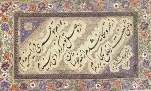Nasta'liq Script - Arabic Calligraphy