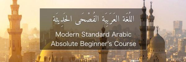 Modern Standard Arabic Absolute Beginner's Course