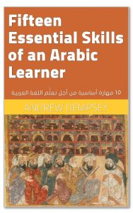 15 Essential Skills of an Arabic Learner book cover